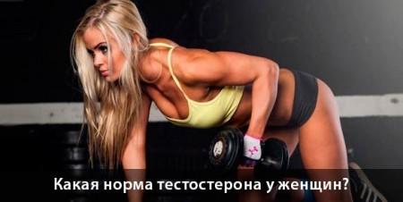 Мужской гормон тестостерон присутствует и у женщин