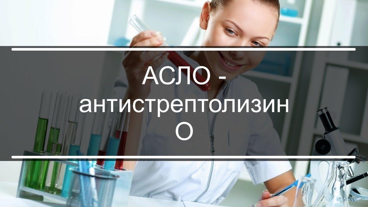 Что такое Антистрептолизин О (АСЛО) и о чем говорит анализ