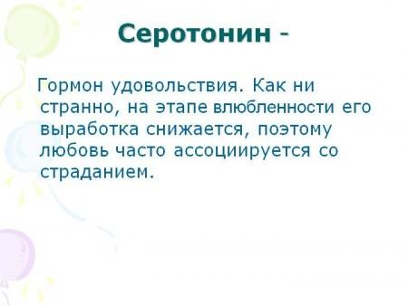 Гормон удовольствия - серотонин