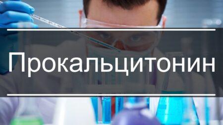 Что такое анализ крови на прокальцитонин